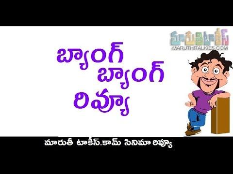 Bang Bang Review   Bang Bang Telugu Movie Review   Hritik Roshan, Katrina Kaif