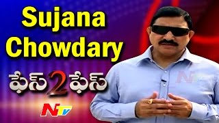 MP Sujana Chowdary Exclusive Interview || Face To Face || NTV