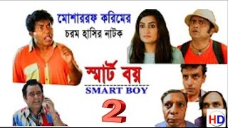 Mosharraf Karim Bangla Natok 2017 Smart Boy 2 (স্মার্ট বয় ২) | Comedy Natok Full HD