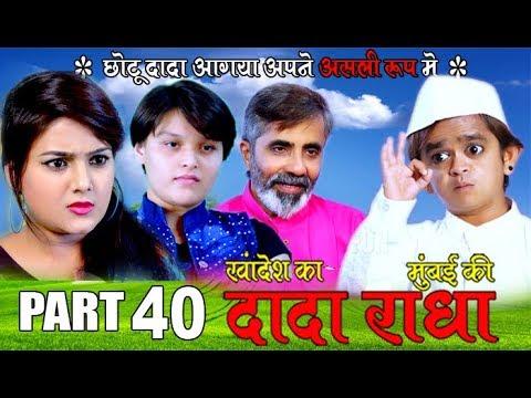 Xxx Mp4 Khandesh Ka DADA Part 40 Quot छोटू दादा आगया अपने असली रूप में Quot 3gp Sex
