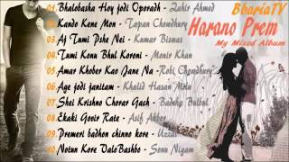 Harano Prem Full Audio  Album | Himu Rana | Mixed Album