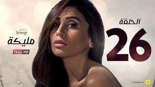 مسلسل مليكة الحلقة 26 السادسة والعشرون - بطولة دينا الشربينى | Malika Series - Episode 26 HD