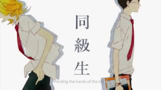 Doukyuusei (同級生) - Kotaro Oshio & Yuuki Ozaki // English Lyrics