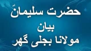 Story of hazrat suleman AS pashto bayan maulana bijligar sahab پشتو بیان