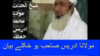 Mulana Idrees Sahab Pashto NEW 2018 Bayan