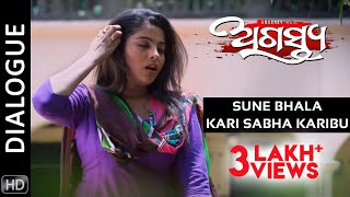 Sune Bhala Kari Sabha Karibu | Dialogue | Agastya | Odia Movie | HD | Anubhav | Jhilik