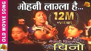 Mohani Lagla Hai | Nepali Movie Chino Song | AB Pictures Farm | B.G Dali