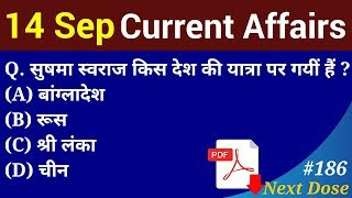 Next Dose #186 | 14 September 2018 Current Affairs | Daily Current Affairs | Current Affair In Hindi
