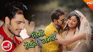 New Lok Dohori Song 2073 | Timro Hoina - Devi Gharti & Kumar BC | Ft.Bimal Adhikari & Rupa Kandel
