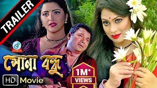 পরীমনি, পপি , ডি এ তায়েব - সোনা বন্ধু Trailer | New Bangla Movie