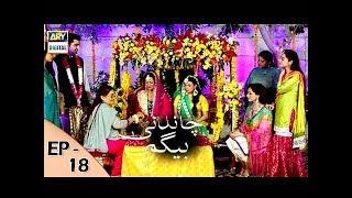 Chandni Begum Episode 18 - 25th October 2017 - ARY Digital Drama