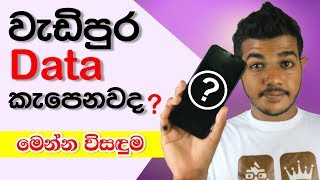 Tips to Save Mobile Data - Sinhala