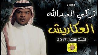 تركي العبدالله - العكاريش ( حصرياً ) | 2017 |