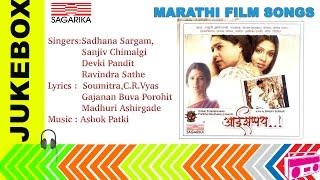 Aai Shaphat / Marathi Film JUKEBOX