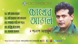 Polash Mahmud Chokher Aral - Bangla songs। Full Audio Album - One Music BD