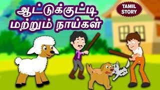 ஆட்டுக்குட்டி மற்றும் நாய்கள் - Bedtime Stories For Kids | Fairy Tales | Tamil Stories | Koo Koo TV
