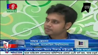 Md Saddam Hossien News @Banglavision Tv About his innovation Self Protect APP