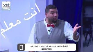 مسرحية مر يا حلو | انت معلم ..اضحك مع عبدالعزيز النصار