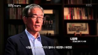 [HIT]광복 70년기획 세계 석학이 본 대한민국 경제 100년 - 2편 세계를 향한 질주 1.20150819