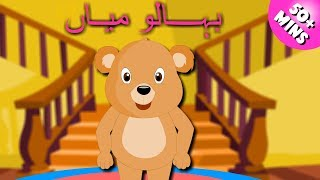 Bhaloo Mian and More | بہالو میاں | Urdu Nursery Rhymes Collection for Kids | 50 Mins +