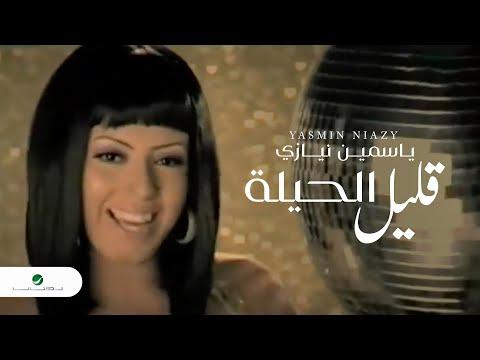 Xxx Mp4 Yassmin Alil El Hila ياسمين قليل الحيلة 3gp Sex