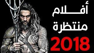 أكثر 10 أفلام منتظرة عام 2018