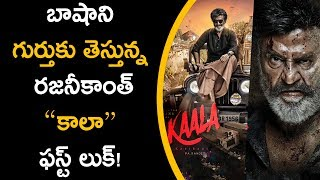 Kaala Movie First Look Creates New Sensation | Silver Screen