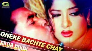 Oneke Bachte Chay | ft Manna | Moushumi || by Udit Narayan And Sadhona Sargam | Mayer Morzada