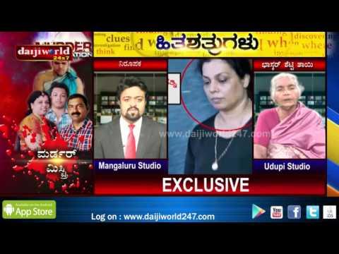 Xxx Mp4 Excusive Interview With Gulabi Shedthi Mother Of Bhaskar Shetty Udupi Speaks To Daijiworld TV 3gp Sex