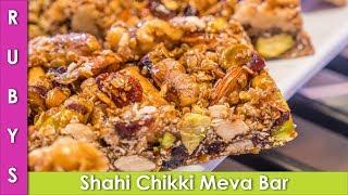 Shahi Meva Chikki Homemade Gronola Bars No Oven Recipe in Urdu Hindi  - RKK