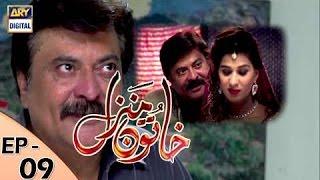 Khatoon Manzil Episode 09 - ARY Digital Drama