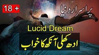 How To Lucid Dream In Urdu - How Does Lucid Dreaming Work - Purisrar Dunya Urdu Documentary