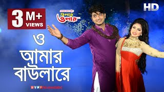 O Amar Bawla Re | Epar Opar(2015) | HD Video Song | Bappy & Achol | SIS Media.