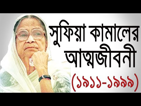 Xxx Mp4 সুফিয়া কামালের জীবনী Sufia Kamal Biography In Bangla Short Life Story 3gp Sex