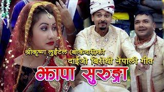 Jhapa Surunga - Shree Krishna Luitel (Bokedarhi) || Docudrama || Social Awareness || Comedy Song