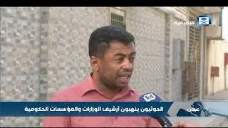 الحوثيون ينهبون أرشيف الوزارات والمؤسسات الحكومية