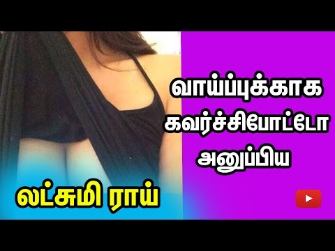 Lakshmi Rai is releasing her Sexy photos to get Movie chances | Cine Flick