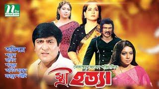 Bangla Movie: Istri Hotta | Shabana, Jasim, Shabnoor, Amit Hasan | Directed By Motaleb Hossain