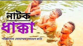 DHAKKA | Bangla New Natok | 2017 | Comedy | Drama | Love