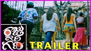 Raju Gari Gadhi Movie Theatrical Trailer 2015 - Latest Telugu Movie - Ashwin Babu