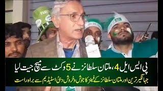 Multan Sultan fans celebrate team