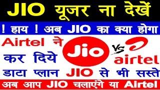 Reliance Jio vs Airtel || Airtel New Data Cheap Plan Launch as Reliance Jio Prime Membership Plan