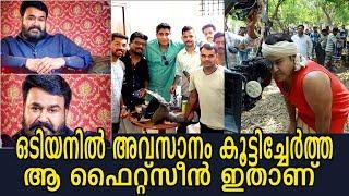 ഒടുവിൽ ചേർത്തതാണ് കൊലകൊല്ലി ഐറ്റം! | Odiyan three days additional shooting - Secrete revealed