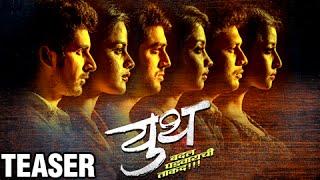 Youth - Badal Ghadvaychi Takad | Official Teaser [HD] | Suspense Marathi Movie 2016 | Neha Mahajan