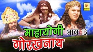Mahayogi Gorakhnath Part 13 | महायोगी गोरखनाथ भाग 13 | Vivek Tank | Hindi Full Film