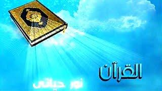 تلاوت قرآن کریم با ترجمه « دری - فارسی » جزء نهم ۹
