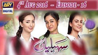 Saheliyaan Ep 16 - 4th August 2016 ARY Digital Drama