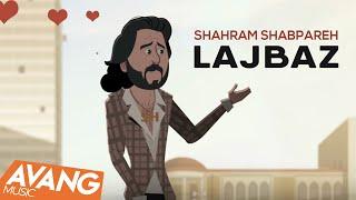 Shahram Shabpareh - Lajbaz OFFICIAL VIDEO | شهرام شب پره - لجباز