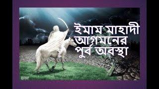 Bangla Waz Imam Mahdi Agomon Purbo Alamot Part-1 : By Md Tarikul bin solaiman - Peace Media Bangla