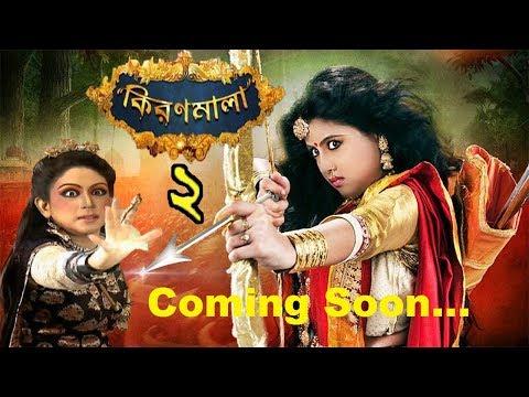 Xxx Mp4 স্টার জলসায় আসছে কিরনমালা ২ Kiranmala Part 2 Coming Soon On Star Jalsha 3gp Sex